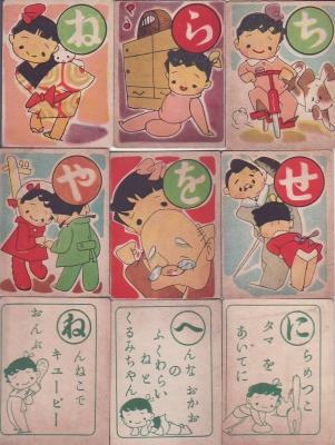 katsuji-karuta.jpg