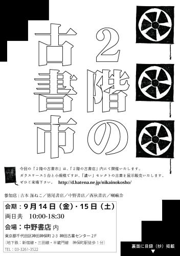 nikainokoshoichi-chirashi.jpg
