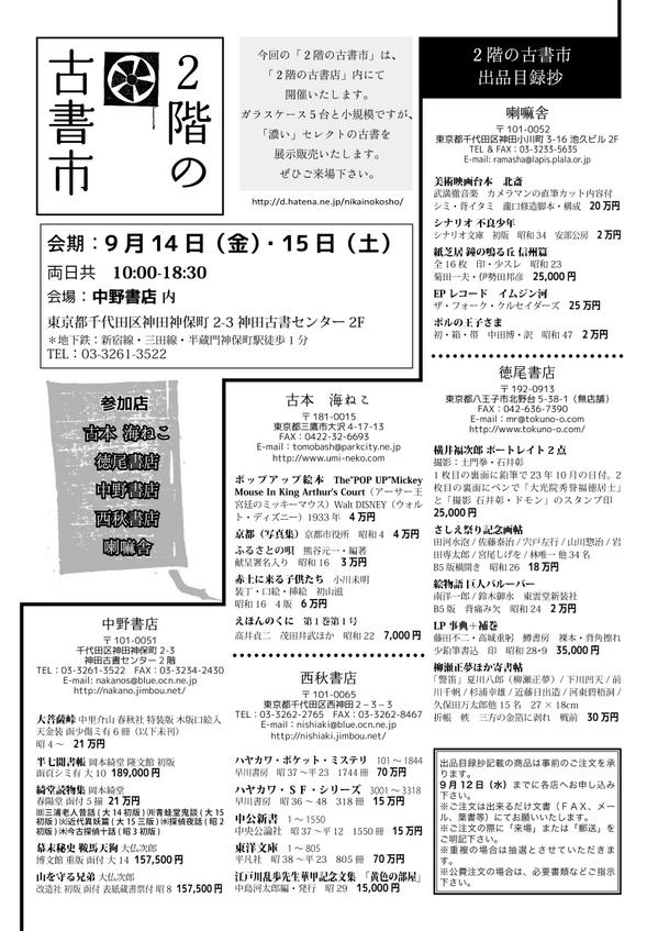 nikainokoshoichi-nakanosan.jpg