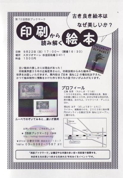 nisiogi-chirashi.jpg