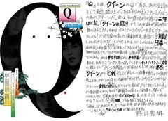 Q2019_NEWS0614.jpg