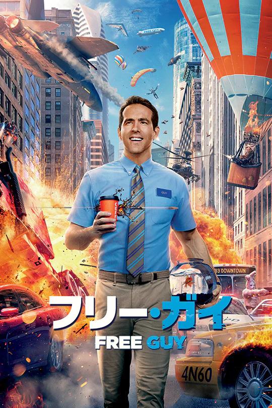 https://www.omaken.com/mt/mt-img/jp20cs_freeguy_poster_540_810_3bbf9305.png